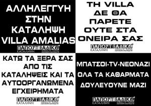 Τρικακια villa amalias