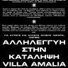 Αφίσες και τρικάκια αλληλεγγύης στη Βίλα Αμαλίας