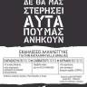 Εκδηλώσεις αλληλεγγύης στη Villa Amalias - Δεκέμβριος 2012