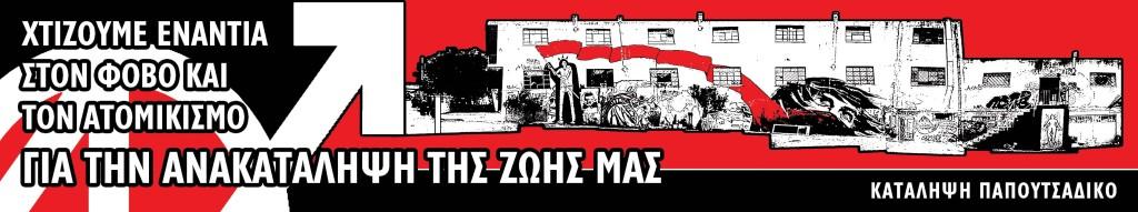 Κατάληψη Παπουτσάδικο - Αυτοκόλλητα Ιούλιος 2013 1