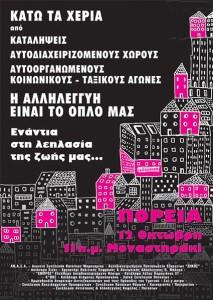 2013-10-12-Πορεία-Καταλήψεις-Μοναστηράκι 2