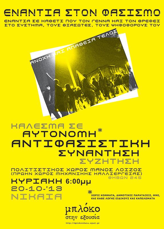 afisa_antifa-sinantisi_web