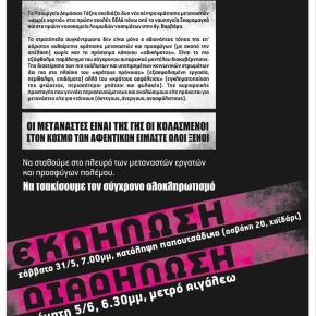 Εκδήλωση - διαδήλωση ενάντια στα στρατόπεδα συγκέντρωσης