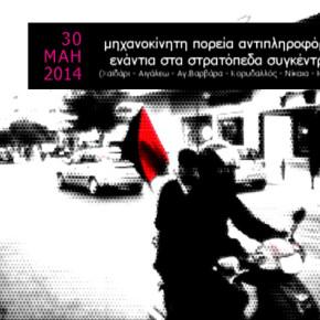μηχανοκίνητη πορεία αντιπληροφόρησης ενάντια στα στρατόπεδα συγκέντρωσης