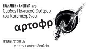 Εκδήλωση/Άνοιγμα της Ομάδας Πολιτικού Θεάτρου του Καταπιεσμένου - Παρασκευή 21 Νοέμβρη στις 21:00