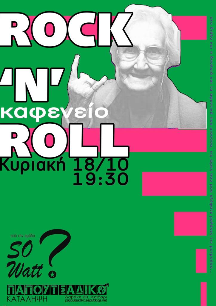 rock 'n roll kafeneio