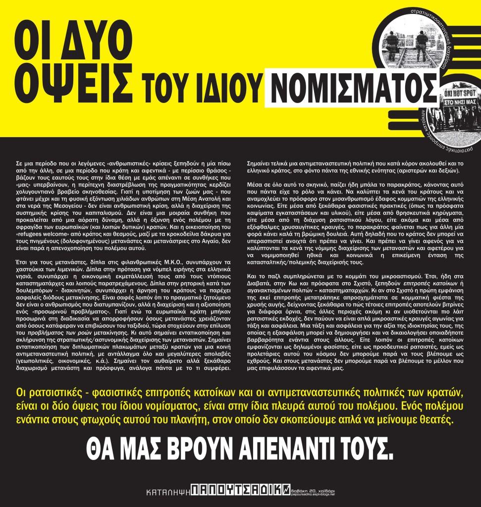 2-opseis-idio-nomisma-(web)