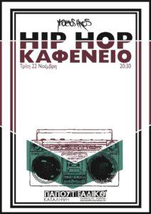 hiphop22_11